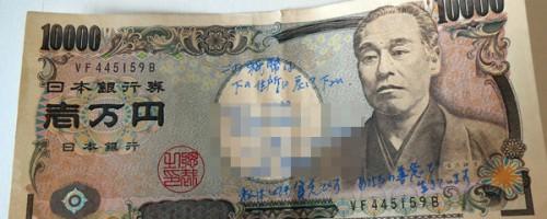 ATMでおろした1万円札に「その金、返せ」って書いてあるけど、どうしよう?(´;ω;`)